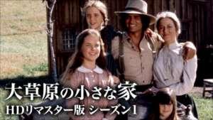 大草原の小さな家 HDリマスター版 シーズン1