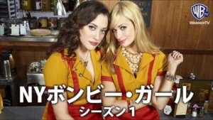 NYボンビー・ガール シーズン1