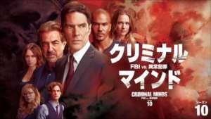 クリミナル・マインド/FBI vs. 異常犯罪 シーズン10の紹介