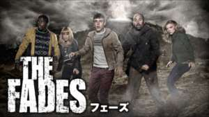 FADES/フェーズ