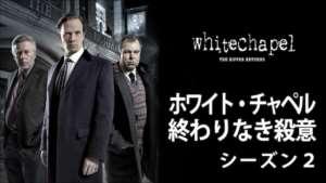 ホワイト・チャペル 終わりなき殺意 シーズン2