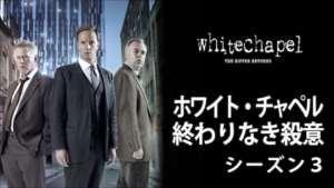 ホワイト・チャペル 終わりなき殺意 シーズン3の紹介