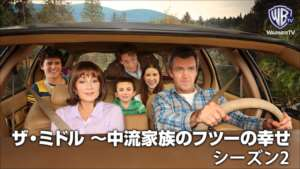 ザ・ミドル ~中流家族のフツーの幸せ シーズン2の紹介