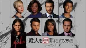 殺人を無罪にする方法 シーズン2の紹介