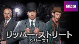 リッパー・ストリート シリーズ1