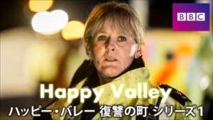 Happy Valley/ ハッピー・バレー 復讐の町 シリーズ1
