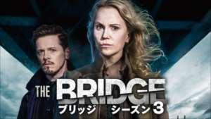 THE BRIDGE/ブリッジ シーズン3
