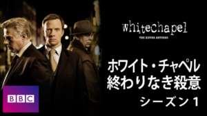 ホワイト・チャペル終わりなき殺意 シーズン1 の紹介