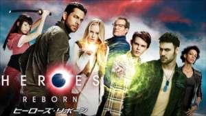 HEROES REBORN/ヒーローズ・リボーン シーズン1の紹介