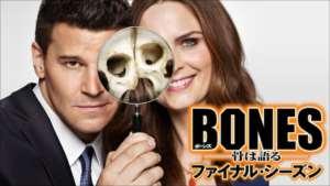 BONES ファイナル・シーズン
