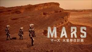 マーズ 火星移住計画の紹介
