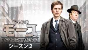 新米刑事モース~オックスフォード事件簿~ シーズン2の紹介