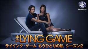 ライイング・ゲーム もうひとりの私 シーズン2