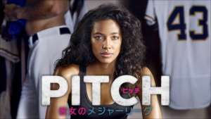 ピッチ 彼女のメジャーリーグ