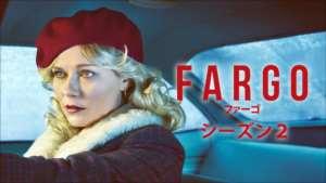 ファーゴ シーズン2