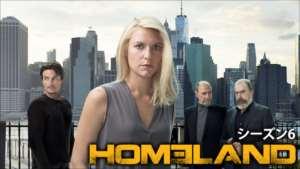 HOMELAND/ホームランド シーズン6の紹介