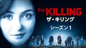 THE KILLING/ザ・キリング シーズン1の紹介