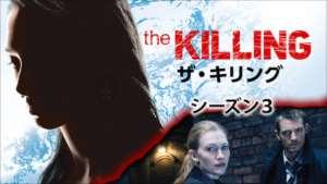 THE KILLING/ザ・キリング シーズン3