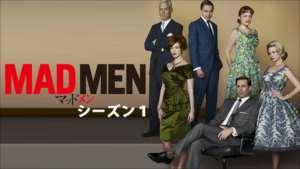 MADMEN シーズン1の紹介