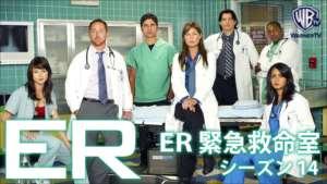 ER 緊急救命室 シーズン14の紹介