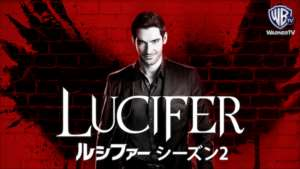 LUCIFER/ルシファー シーズン2の紹介