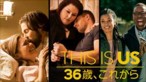 THIS IS US/ディス・イズ・アス 36歳、これから