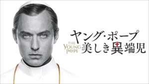 ヤング・ポープ 美しき異端児