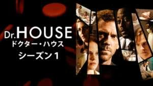 ドクター・ハウス/Dr.HOUSE シーズン1の紹介