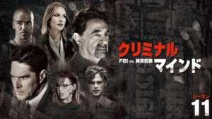 クリミナル・マインド/FBI vs. 異常犯罪 シーズン11の紹介