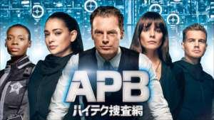 APB/エー・ピー・ビー ハイテク捜査網の紹介