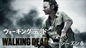 ウォーキング・デッド シーズン6