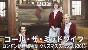 コール・ザ・ミッドワイフ ロンドン助産婦物語 クリスマススペシャル2013