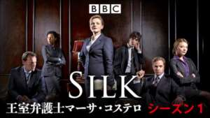 Silk 王室弁護士マーサ・コステロ シーズン1の紹介