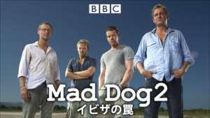 MAD DOG 2 /イビサの罠の紹介