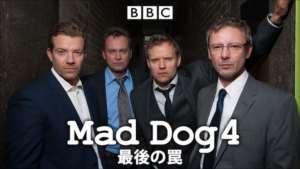 MAD DOG 4の紹介