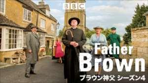 ブラウン神父 シーズン4の紹介