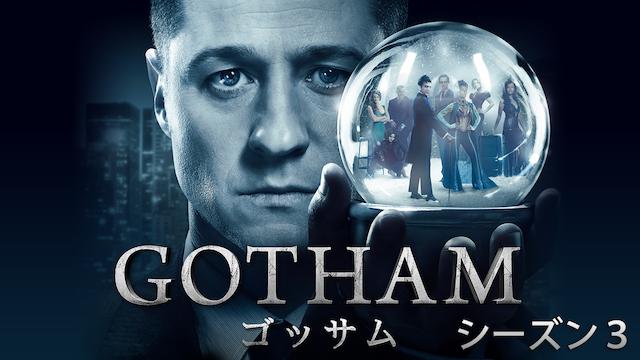 GOTHAM/ゴッサム シーズン3の紹介