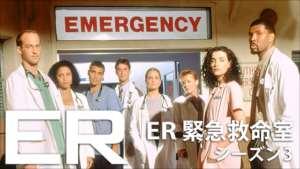 ER 緊急救命室 シーズン3の紹介