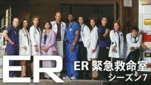 ER 緊急救命室 シーズン7の紹介