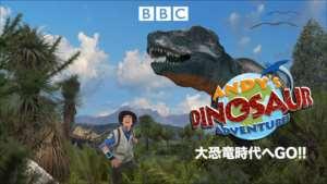 大恐竜時代へGO!!の紹介