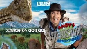 大恐竜時代へ GO!! GO!!