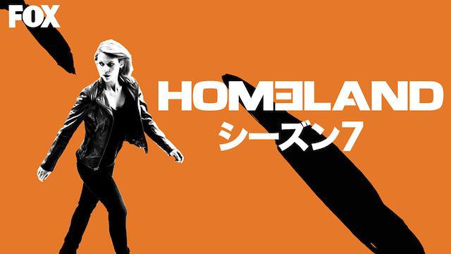 HOMELAND シーズン7