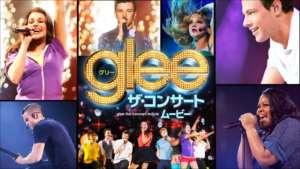 glee/グリー ザ・コンサート ムービー の紹介