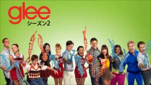 glee/グリー シーズン2 の紹介