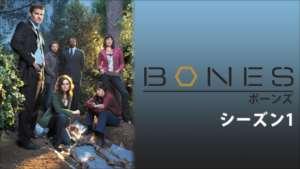 BONES シーズン1 の紹介