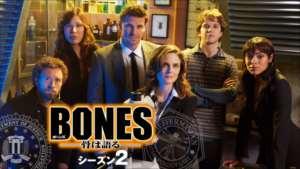 BONES シーズン2 の紹介