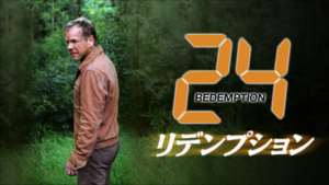 24 -TWENTY FOUR- Redemption の紹介