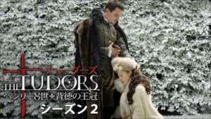 THE TUDORS~背徳の王冠~ シーズン2の紹介