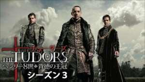 THE TUDORS~背徳の王冠~ シーズン3の紹介