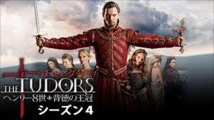 THE TUDORS~背徳の王冠~ シーズン4の紹介